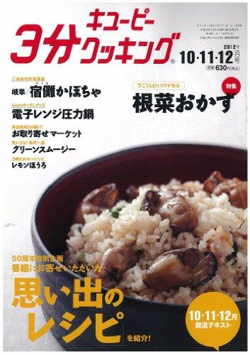 キユーピー3分クッキングテキスト2012年10・11・12月号