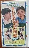 ウッチャンナンチャンのコンビニエンス物語(3) 恋愛編 [VHS]