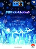STAGEA・EL ポピュラー 5~3級 Vol.80 クリスマス・セレクション
