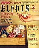 NHK おしゃれ工房 2009年 02月号 [雑誌]