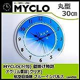 MYCLO(マイクロ) 壁掛け時計 アクリル素材(クリア) 丸型 30cm 航空自衛隊 ブルーインパルス com008 インテリア 置物・掛け時計 [並行輸入品]