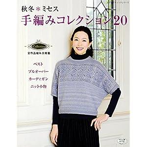 ミセス手編みコレクション 表紙画像