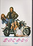 映画パンフレットレット「恋のためなら」監督マルコム・モウブレイ 出演スティーブ・グッテンバーグ
