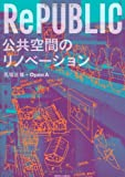 サムネイル:藤村龍至による、馬場正尊の書籍『RePUBLIC 公共空間のリノベーション』の書評