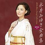 永井みゆき2016年全曲集