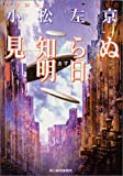 見知らぬ明日 (ハルキ文庫)