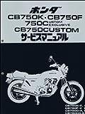 ホンダ CB750K/F/C カスタム(RC01/RC04) サービスマニュアル/整備書 6042501 c