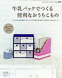 牛乳パックでつくる便利なおうちこもの (レディブティックシリーズ3183)
