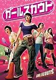 ガールスカウト [DVD]