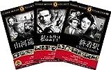 999名作映画DVD3枚パック 終着駅/私は告白する/山河遥かなり 【DVD】HOP-035