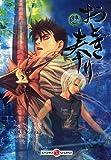 echange, troc Jun'ya Inoue - Otogi Matsuri, Tome 2 :
