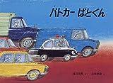 パトカーぱとくん (こどものともコレクション ('64~'72))
