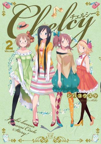 チェルシー (2) (まんがタイムKRコミックス)