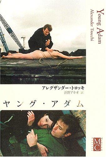 ヤング・アダム (Modern&Classic)