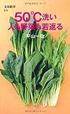 50℃洗い 人も野菜も若返る (文春新書 879)