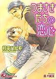 つまさきだちの恋心 / 柊平 ハルモ のシリーズ情報を見る