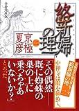 分冊文庫版 絡新婦の理(2)
