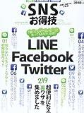 SNSお得技ベストセレクション (100%ムックシリーズ)