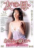 友の母・あなたが欲しい 【MIDV-012】 [DVD]
