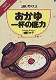 遊び尽くし おかゆ一杯の底力 (Cooking & homemade—遊び尽くし)