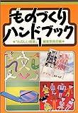 ものづくりハンドブック 1 第2版