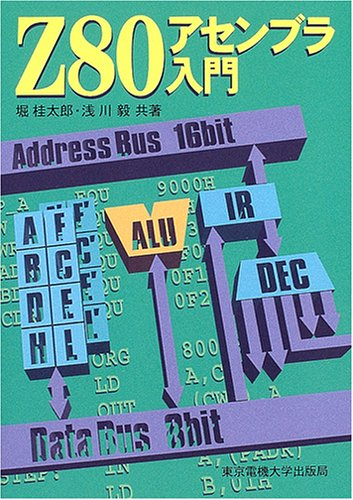 Z80アセンブラ入門 [単行本] / 堀 桂太郎, 浅川 毅 (著); 東京電機大学出版局 (刊)