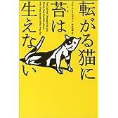 転がる猫に苔は生えない