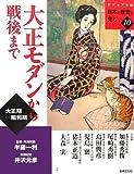 大正モダンから戦後まで (ビジュアル版 日本の歴史を見る)