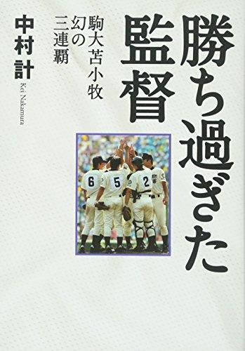 ネタリスト(2018/07/09 08:00)「なんで丸刈りなんですか?」――高校野球は他競技の名将の目にどう映るのか