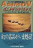 ガニメデのクリスマス (ハヤカワ文庫 SF―アシモフ初期作品集 (1142))