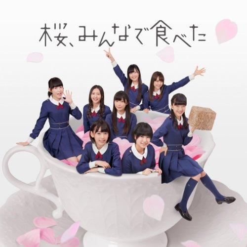 桜、みんなで食べた (Type-A)(CD DVD)(初回プレス盤)【全国握手会参加券封入,ポケットスクールカレンダー(全16種のうち1種をランダム封入)】
