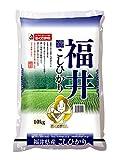 【精米】福井県 白米 コシヒカリ 10kg 平成26年産