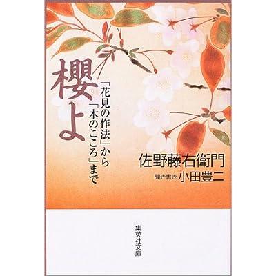 櫻よ 「花見の作法」から「木のこころ」まで (集英社文庫)