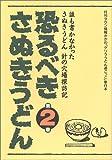 恐るべきさぬきうどん〈第2巻〉