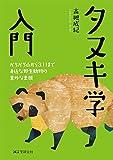 タヌキ学入門: かちかち山から3.11まで 身近な野生動物の意外な素顔