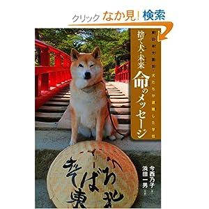 東日本大震災・犬たちが避難した学校★♪捨て犬・未来☆♪命のメッセージ