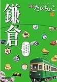 るるぶ たびちょこ 鎌倉 (JTBのMOOK)