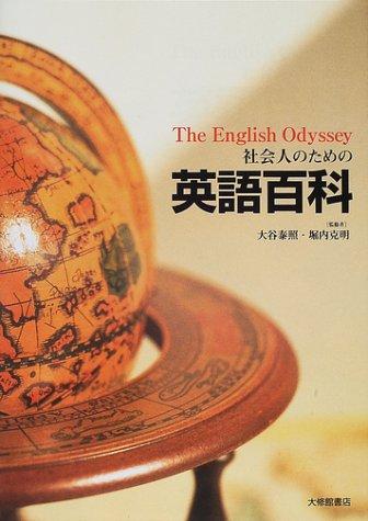 社会人のための英語百科