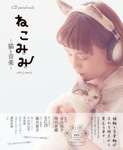 CDジャーナル・ムック ねこみみ~猫と音楽~ (CDジャーナルムック)