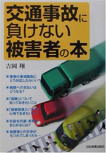 交通事故に負けない被害者の本