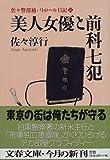 美人女優と前科七犯—佐々警部補パトロール日記〈2〉 (文春文庫)