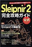 Sleipnir 2 完全攻略ガイド
