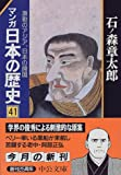 マンガ 日本の歴史〈41〉激動のアジア、日本の開国 (中公文庫)