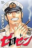 ゼロセン(7) (少年マガジンコミックス)