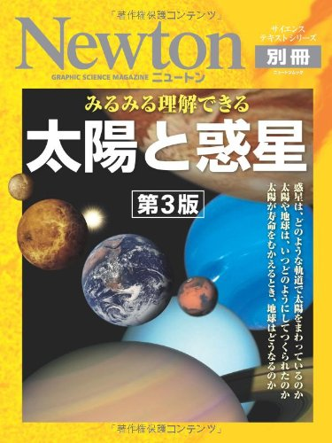 みるみる理解できる太陽と惑星 (ニュートンムック Newton別冊サイエンステキストシリーズ)