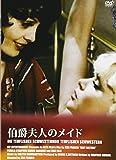 伯爵夫人のメイド[DVD]