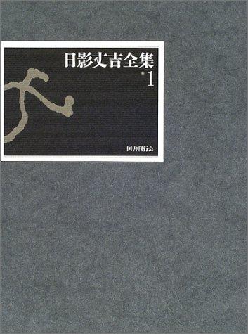 日影丈吉全集〈1〉
