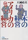 日本の経営 アメリカの経営 (日経ビジネス人文庫)