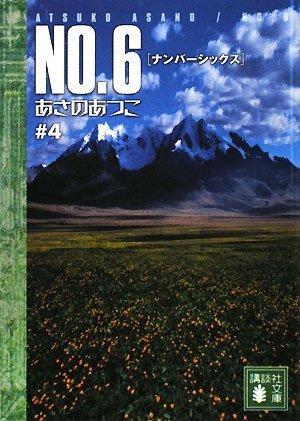 NO.6[ナンバーシックス]#4 (講談社文庫)