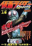 仮面ライダーSPIRITS 第1部 上巻 (講談社プラチナコミックス)